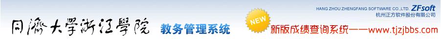 同济大学浙江学院官方成绩查询系统